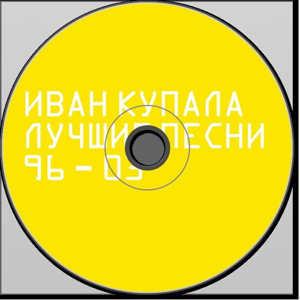 Лучшие песни 96-03 (CD)