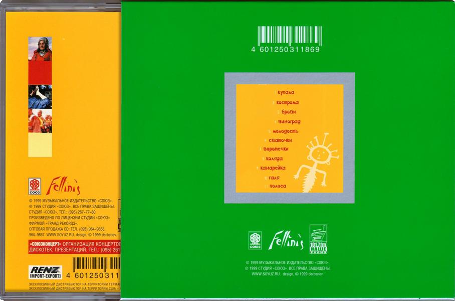КОСТРОМА (CD)