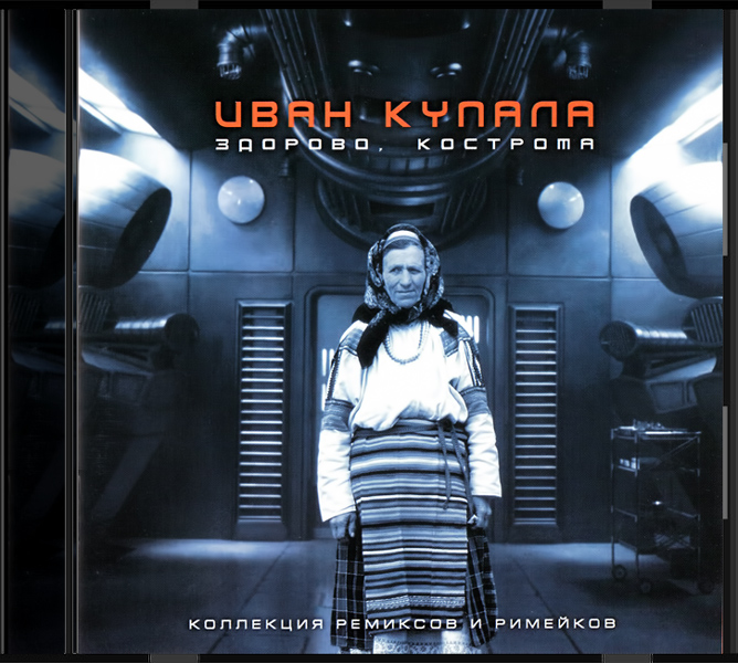 Здорово, Кострома (CD)