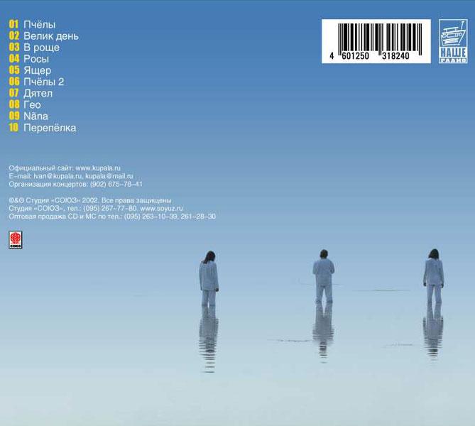 Радио Награ (CD)